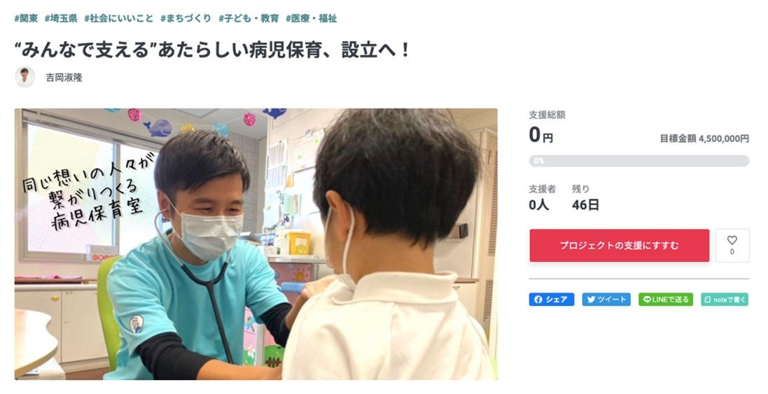 病児保育室でクラウドファンディング